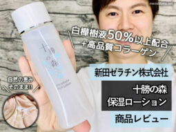 【白樺樹液50%以上配合】保湿ローション(化粧水)「十勝の森」効果-00