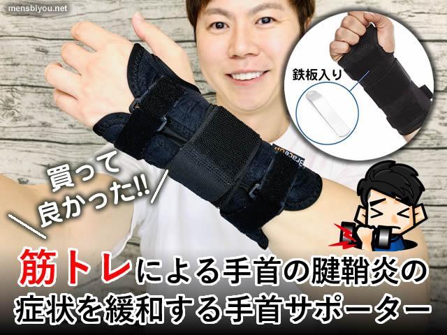 【買ってよかった】筋トレによる手首の腱鞘炎を緩和-手首サポーター-00
