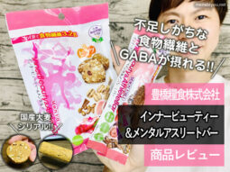 【食物繊維+オメガ3+GABA】メンタルにも良い国産大麦シリアルバー-00