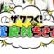 【テレビ出演します!】12/19 0:20〜テレビ朝日「ザワつく!〜」00