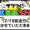 テレビ朝日「ザワつく!一茂良純時々ちさ子の会」出演しました。100