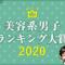 【使って良かった】メンズコスメ大賞2020(ランキング/口コミ)